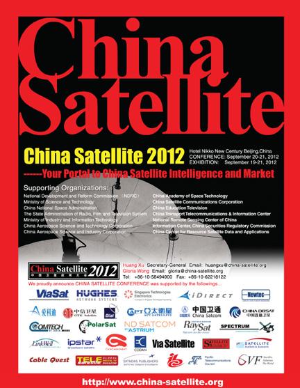 ChinaSat_ad_SM0712